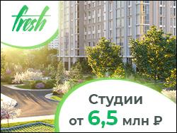 Студии с полной отделкой в старой Москве ЖК Fresh. В 100–150 м от метро